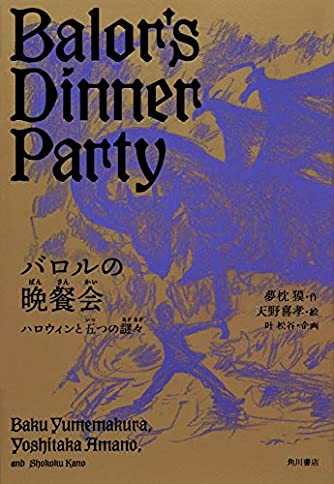 バロルの晩餐会 ハロウィンと五つの謎々