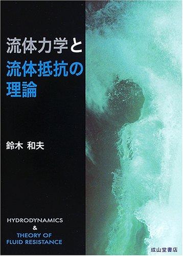 流体力学と流体抵抗の理論
