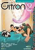 ~恋愛男子ボーイズラブコミックアンソロジー~Citron VOL.2 (シトロンアンソロジー)