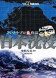 日本沈没 4 列島消失 (SPコミックス)