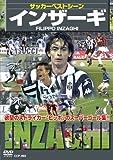 DVD>インザーギ サッカーベストシーン (<DVD>)