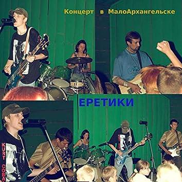 Концерт в Малоархангельске