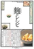 塩麹のレシピ本