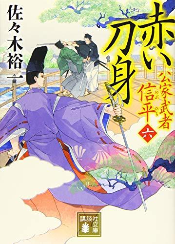 赤い刀身 公家武者 信平(六) (講談社文庫)