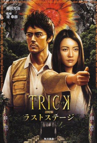 TRICK劇場版 ラストステージ (単行本)