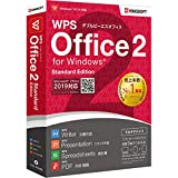 キングソフト WPS Office 2 Standard Edition 【DVD-ROM版】