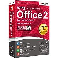 キングソフト WPS Office 2 Standard Edition 【DVD-ROM版】
