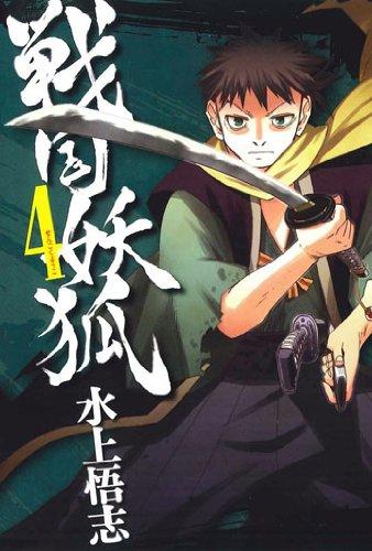 戦国妖狐 4 (BLADEコミックス)