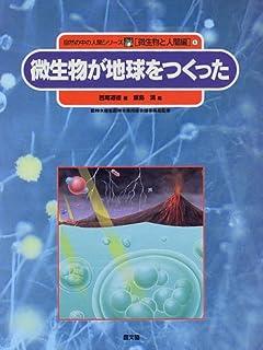 微生物が地球をつくった (自然の中の人間シリーズ―微生物と人間編)
