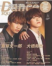 ダンススクエア vol.46 [COVER:藤原丈一郎×大橋和也] (HINODE MOOK 634)