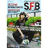 スニーカーファンブック 2020AUTUMN (双葉社スーパームック)