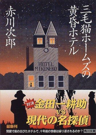 三毛猫ホームズの黄昏ホテル (角川文庫)の詳細を見る