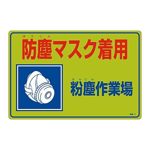 粉塵対策標識 「防塵マスク着用 粉塵作業場」 粉塵-2/61-3386-03