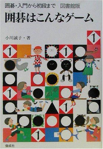 囲碁はこんなゲーム (図書館版 囲碁・入門から初段まで)の詳細を見る