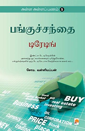 alla alla panam tamil book pdf free download