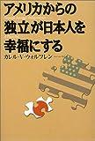 """アメリカからの""""独立""""が日本人を幸福にする"""