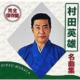 完全保存盤 村田英雄 名曲集