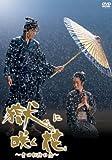 獄(ひとや)に咲く花~吉田松陰の恋~[DVD]