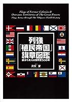 列強「植民帝国」旗章図鑑―旗から見える世界史五〇〇年