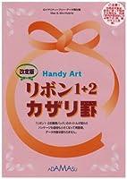 Handy Art リボン1+2カザリ罫