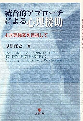 統合的アプローチによる心理援助―よき実践家を目指しての詳細を見る
