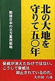 北の大地を守りて50年―戦後日本の北方重視戦略