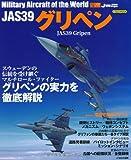 JAS39 グリペン (イカロス・ムック 世界の名機シリーズ)