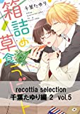 recottia selection 千葉たゆり編2 vol.5 (B's-LOVEY COMICS)