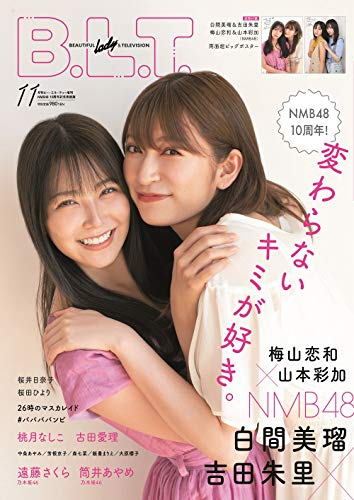 B.L.T.2020年11月号増刊 NMB48 10周年記念表紙版