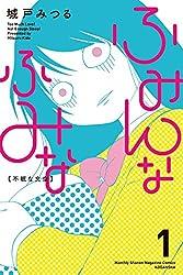 ふみんなふみな(1) (月刊少年マガジンコミックス)