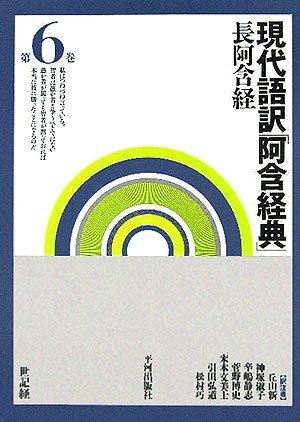 現代語訳「阿含経典」〈第6巻〉長阿含経