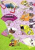 古今和歌集 ビギナーズ・クラシックス 日本の古典 (角川ソフィア文庫―ビギナーズ・クラシックス)