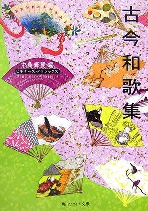 古今和歌集 ビギナーズ・クラシックス 日本の古典 (角川ソフィア文庫―ビギナーズ・クラシックス)の詳細を見る