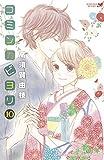 コミンカビヨリ(10) 【電子限定描きおろし特典つき】 (Kissコミックス)