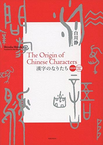 漢字のなりたち[日英対訳]: The Origin of Chinese Characters ―Japanese and English