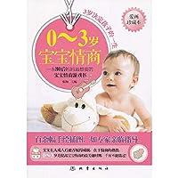 0-3岁宝宝情商---一本80后妈妈最想要的宝宝情商游戏书