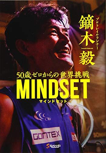 鏑木毅 マインドセット 50歳ゼロからの世界挑戦 - 書下ろし 書籍 -