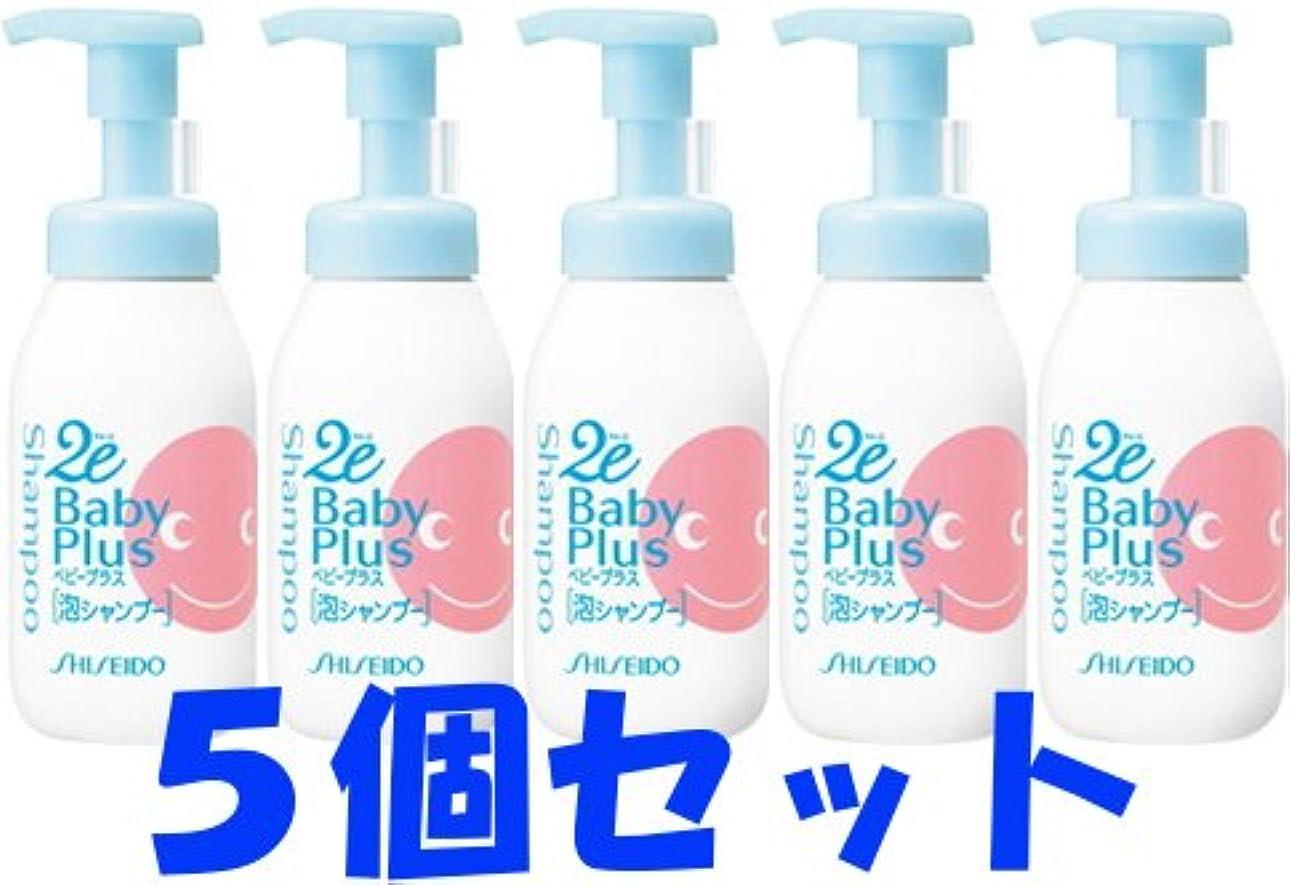 背景笑祝福【5個セット】資生堂 2e ドゥーエ ベビープラス泡シャンプー 300ml