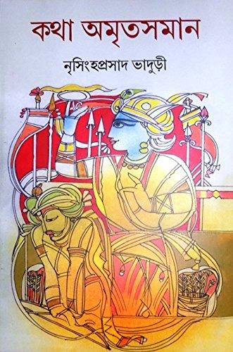 Katha Amritsaman-4