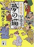 夢の猫 古道具屋 皆塵堂 (講談社文庫)