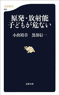 原発・放射能 子どもが危ない (文春新書)
