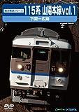 115系山陽本線1 下関~広島 [DVD]