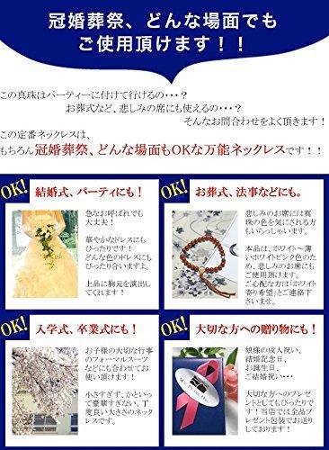 三重県真珠加工販売協同組合『あこや真珠ネックレス(Y-n-352)』