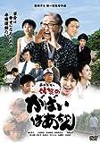 島田洋七の佐賀のがばいばあちゃん[DVD]