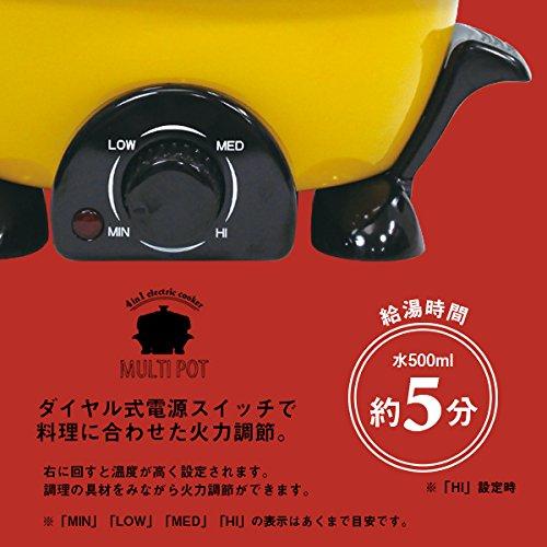エスアイエス(SIS)マルチポットイエロー22×20×17cm【1台4役!コンパクト!1人用にも】XJ-13201