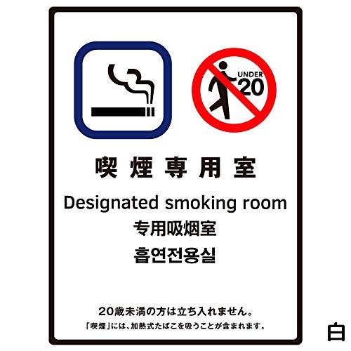 喫煙専用室 4か国語表記(日本語/英語/中国語/ハングル語) 白色シール・ステッカー 3枚セット 改正健康増進法・受動喫煙防止