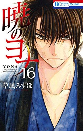 暁のヨナ 16 (花とゆめコミックス)