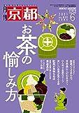 月刊京都2021年6月号[雑誌]