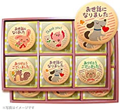 退職の挨拶に感謝が伝わるお菓子 動物たちのお礼メッセージクッキー 45枚入 プチギフト 個包装