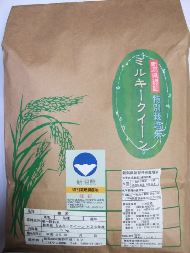 こばやし農園 玄米 ミルキークイーン 令和3年産 (30kg) 新潟県産 特別栽培米(減農薬・減化学肥料栽培米)